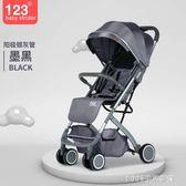 嬰兒手推車可坐可躺新生幼兒超輕便攜式摺疊小孩寶寶兒童簡易傘車 1995生活雜貨igo