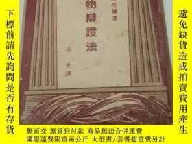 二手書博民逛書店罕見《唯物辯證法》1949年8月印,紅色文獻Y202630 羅遜塔爾 新華書店 出版1949