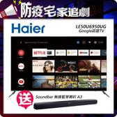 【Haier 海爾】 50型 4K HDR Android液晶顯示器 LE50U6950UG(含基本安裝) 再送A3藍牙聲霸