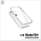 三星 Note10+ 防摔殼 手機殼 空壓殼 透明 清水套 軟殼 保護殼 氣墊 保護套 手機套 防摔 氣囊殼