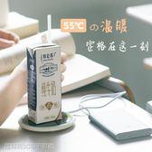 保溫碟暖暖杯恒溫寶牛奶加熱USB便攜恒溫杯墊55度女生養生禮物加熱杯墊 維科特3C