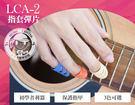 【小麥老師樂器館】指套彈片 指套 防痛指...