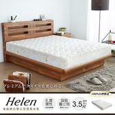 床墊 獨立筒 Helen海倫加強護背硬式獨立筒床墊/單人3.5尺【H&D DESIGN 】
