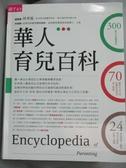 【書寶二手書T3/保健_YBL】華人育兒百科_林奏延