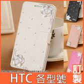 HTC U19e U12 life U12+ Desire12+ U11+ U11 EYEs 茶花皮套 手機皮套 水鑽 訂製 DC