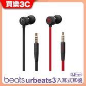 Beats urBeats3 入耳式耳機 3.5mm 音訊接頭,堅固金屬外殼精密加工,分期0利率,APPLE公司貨