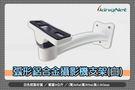 【台灣安防】監視器 白色 鋁合金攝影機 攝影機/監視器專用 攝影機支架 弧形鋁合金 耐用支架