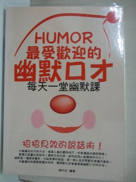 【書寶二手書T3/溝通_CUM】最受歡迎的幽默口才 : 每天一堂幽默課 = Humor_吳月杰編