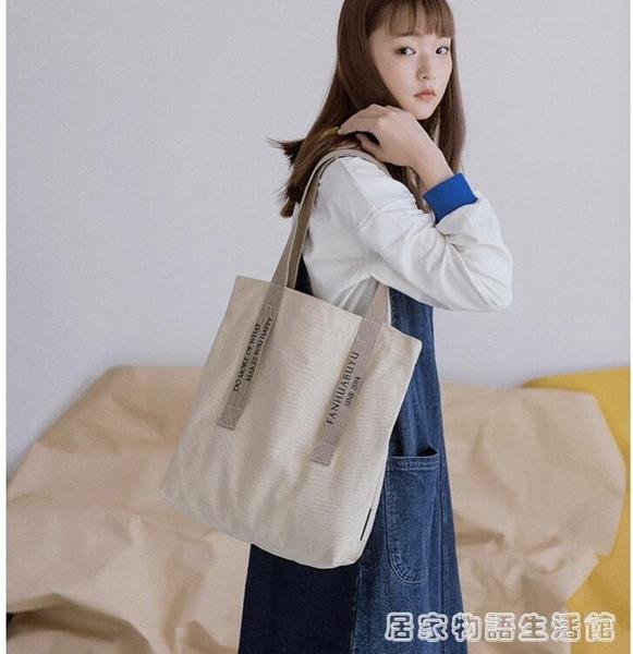 新款原宿風帆布包女拉錬學生休閒單肩包手提布袋包購物袋