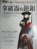 【書寶二手書T8/科學_KMG】拿破崙的鈕釦_潘妮‧拉古