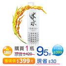 日本發酵米【保濕化妝水】(500ml)R...