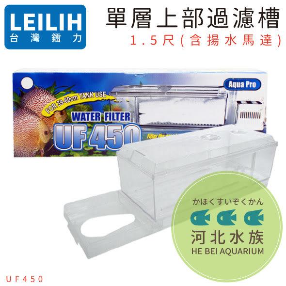 [ 河北水族 ] LEILIH鐳力 【 AQUA PRO 單層上部過濾槽 1.5尺 透明 含揚水馬達 】 UF450 上部過濾器 滴流盒