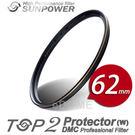 SUNPOWER 62mm TOP2 PROTECTOR DMC 薄框多層膜保護鏡 (湧蓮公司貨) 高透光 奈米抗污