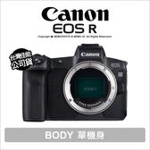 贈好禮~2/29 Canon 佳能 EOS R Body 單機身 4K 單眼 防塵防滴 公司貨 ★24期免運費★薪創數位