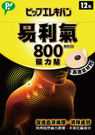 易利氣磁力貼- 一般型 (800高斯)日本銷售No1