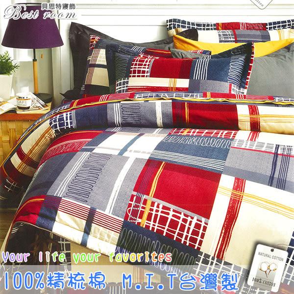 雙人床罩組 六件式 100%精梳棉 雙人5*6.2 台灣製造 Best寢飾 D16003