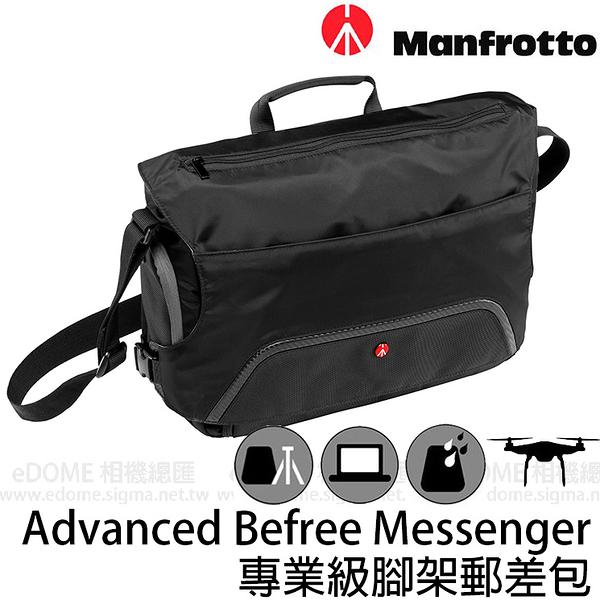 MANFROTTO Befree Messenger 黑色 側背相機包 (24期0利率 免運 公司貨) 空拍機包 Advanced MB MA-M-A