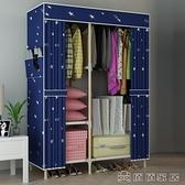 衣櫃 簡易布衣櫃實木單人小號組裝布藝牛津布臥室宿舍經濟型掛衣架【免運快出】