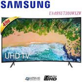 《短促特價+送安裝》Samsung三星 49NU7300 49吋4K UHD曲面聯網液晶電視(UA49NU7300W)