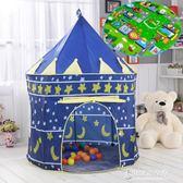 韓版兒童帳篷小孩房子公主城堡王子蒙古包益智游戲房讀書屋玩具【東京衣秀】