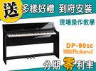 【金聲樂器】Roland DP-90SE 鋼琴烤漆 88鍵 電鋼琴 分期零利率 贈多樣好禮 DP90SE