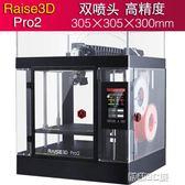 3D打印 3d打印機Raise3d Pro2 雙噴頭高精度大尺寸工業級FDM三維打印機 城市科技DF