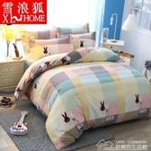 加厚斜紋磨毛四件套1.5米1.8m2m學生宿舍兒童三件套床笠被套床單  居樂坊生活館YYJ