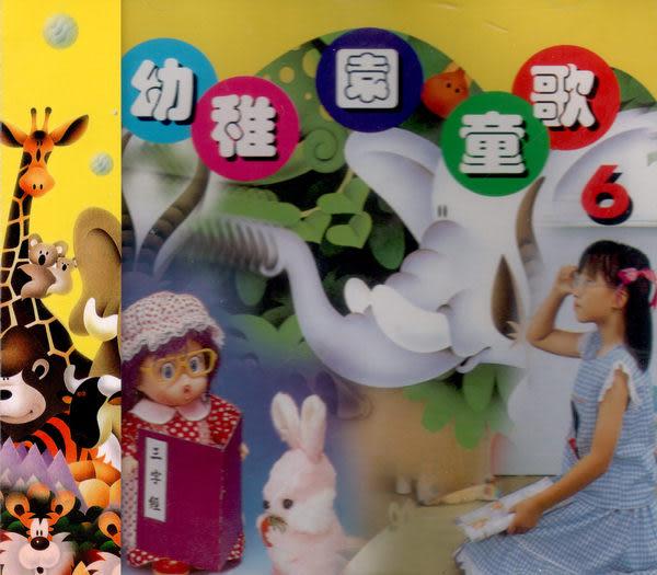 幼稚園童歌 精選集 6 CD (音樂影片購)