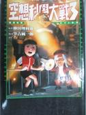 【書寶二手書T5/漫畫書_JBL】空想科學大戰(3)_柳田理科雄