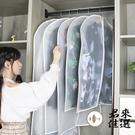 衣服防塵罩掛衣袋衣柜透明加厚掛式收納衣物西裝套【君來佳選】