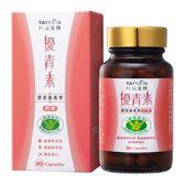【台鹽保健】優青素-膠原藤黃果膠囊 (90顆/瓶)