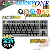 [ PC PARTY ] 創傑 Ducky ONE PBT TKL 87鍵 金沙灰 紅軸 茶軸 青軸 黑軸 機械式鍵盤