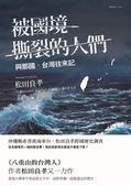 (二手書)被國境撕裂的人們:與那國台灣往來記