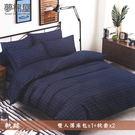 柔絲絨5尺雙人薄床包三件組「軌跡」夢棉屋...