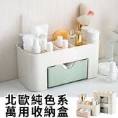 收納盒-北歐純色系萬用分隔抽屜收納盒 化妝盒 雜物盒【AN SHOP】