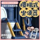 階梯式坐便器【BB002】兒童坐便器 坐便梯 雙層踏板 坐便器 階梯馬桶 小孩馬桶梯 軟式馬桶座