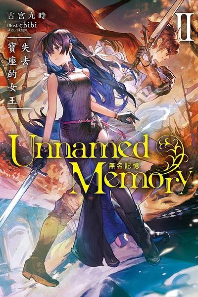 Unnamed Memory 無名記憶 Ⅱ失去寶座的女王