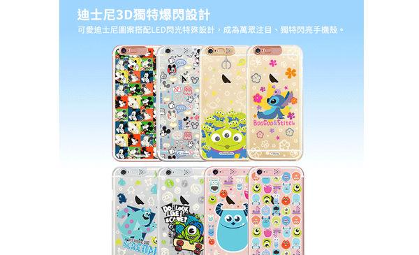 迪士尼授權正版 Tiziani iPhone 6S / 6 可愛  閃光 手機殼 米奇 米妮 系列