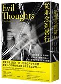 從邪念到暴行:跟蹤騷擾、人質挾持、校園槍擊、無差別殺人,鑑識心理學家的當代犯罪診斷書
