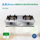 節能款【莊頭北】TG-6311C 雙控定時台爐_桶裝瓦斯