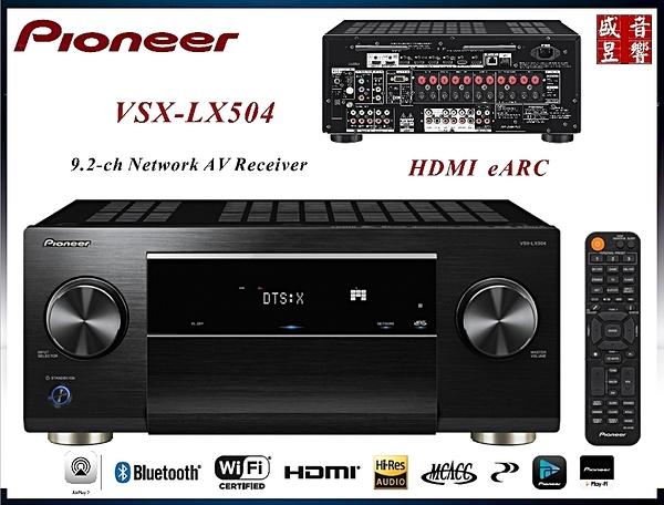 盛昱音響 - Pioneer VSX-LX504(B) 9.2聲道環繞擴大機 - 台灣先鋒公司貨
