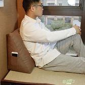 三角靠枕 日式亞麻三角靠枕純色飄窗靠枕榻榻米靠墊透氣可拆洗沙發座椅靠墊