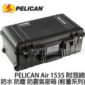 PELICAN Air 派力肯 (塘鵝) 1535 黑 黑色 防水氣密箱 附泡綿 (24期0利率 免運 總代理公司貨) 1510 輕量版