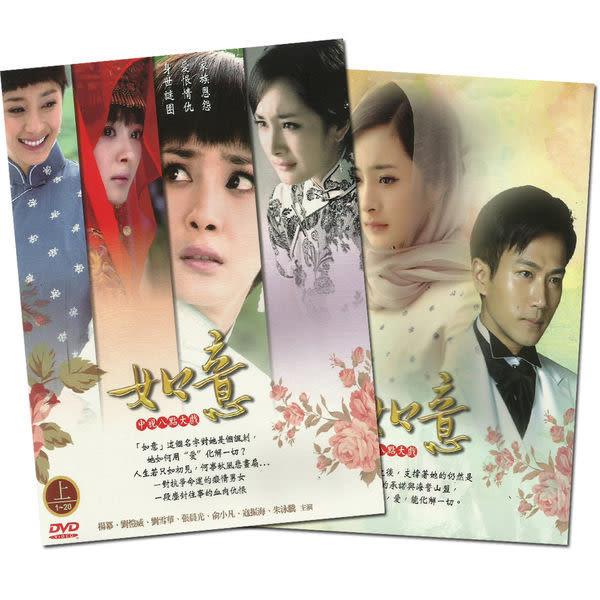 如意 上下 DVD  全42集 大陸劇  (購潮8)