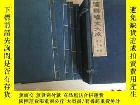 二手書博民逛書店日本排印本,1924年罕見《漢文大成——桃花扇》(線裝1函4冊全