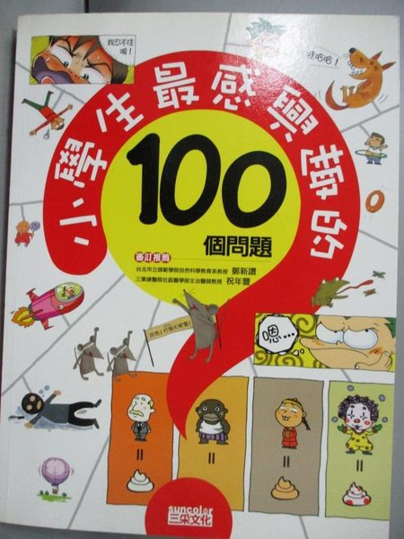 【書寶二手書T1/少年童書_ZAR】小學生最感興趣的100個問題_Uri Production