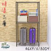 【居家cheaper 】黑金剛91X46X180CM 三層置物架鎖管,烤黑鞋架行李箱架衛生紙架後背包架鞋櫃
