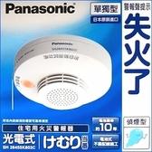 Panasonic 國際牌 光電式/定溫式 語音型住警器 火災警報器 (單獨型)