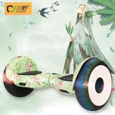 10寸平衡車智能代步體自感車雙輪電動藍牙智能漂移思維滑板車【全館滿888限時88折】TW