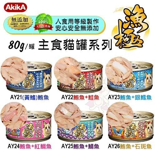 *KING WANG*【單罐】日本AkikA《漁極 主食貓罐系列 無穀類低敏配方》80g/罐 六種口味可選擇 貓罐頭